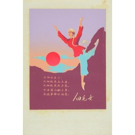 "Original Vintage Japanese ""The East is Red"" an exceptional collection of posters from the White Haired Girl Opera"