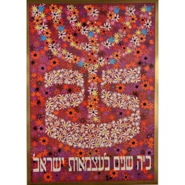 "Original Vintage Poster ""25 Years for Israel Independence"" By Asaf Berg"