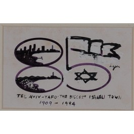 Original Colored Drawing 85 years to Tel Aviv 1909 -1994 Framed by Yaacov Agam