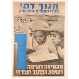 "Original Israeli Poster ""Religious Education for Immigrants"" ""Hapoel H'Mizrachi"""