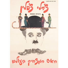 "Original Vintage Israeli Chaplin Movie Poster ""The Funniest Man in the World"""