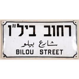 "Original Palestine Israel Tel Aviv Enamel Vintage Street Sign ""Bilou"" 3 Languages"