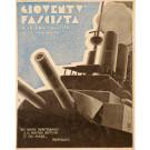 "Original Vintage Italian Propaganda Poster ""Gioventu Fascista"" Fascist Youth Magazine Mussolini 1930's"