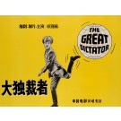 """Original Vintage Movie Poster """"The Great Dictator"""" Charlie Chaplin 1960's"""
