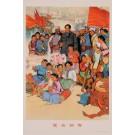 Original Vintage Chinese Poster