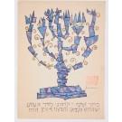 Vintage Partial Passover Haggadah by Ben Shahn 1966