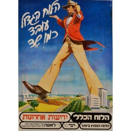 "Vintage Israeli Advertising Poster for ""Yediot Acharont"" Newspaper by ARIELI"