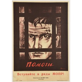 "Russian Advertising Poster ""HELP !"" MOПP! (later printing)"