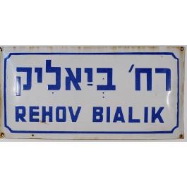 """Original Palestine Israel Tel Aviv Enamel Vintage Street Sign """"Bialik Street"""""""