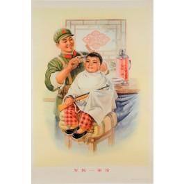 "Original Vintage Chinese Poster ""Communist Maoist Cultural Revolution"" ca.1970"