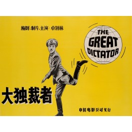 "Original Vintage Movie Poster ""The Great Dictator"" Charlie Chaplin 1960's"