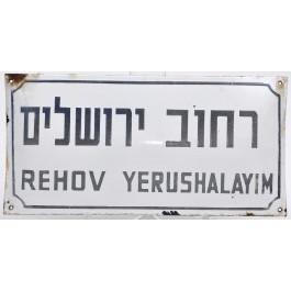 "Original Palestine Israel Tel Aviv Enamel Vintage Street Sign ""Jerusalem"" St."