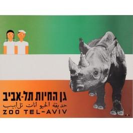"Original Vintage Israeli Poster ""Tel Aviv Zoo"" by Pesach Ir Shai ca. 1950"