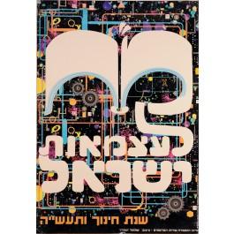 Original Vintage Israeli  Poster for 1976 Independence of Israel