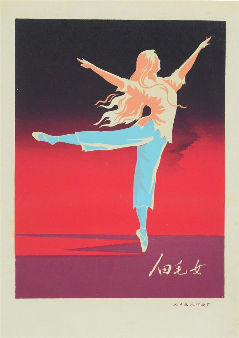 """The East is Red"" an exceptional collection of posters from the White Haired Girl Opera"