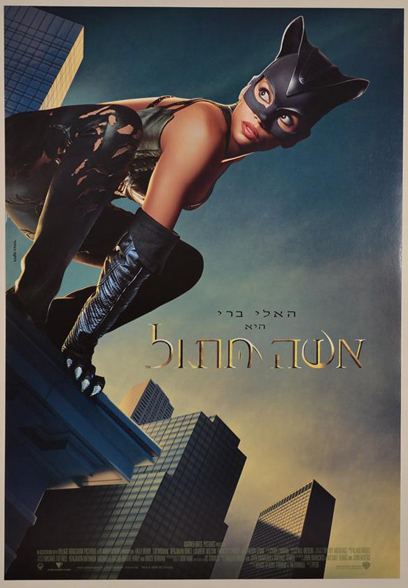 "Original Vintage Israeli Movie Poster ""CATWOMAN"" with Halle Berry"