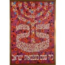 "Original Vintage Israeli Poster ""25 Years for Israel Independence"" By Asaf Berg"
