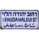 "Original Palestine Israel Tel Aviv Enamel Vintage Street Sign ""Yehuda-Halevi St"