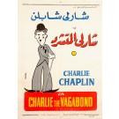 "Original Arabic Chaplin Movie Poster ""Charlie the Vegabond"" ca. 1960"