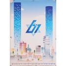 Original Vintage Israeli  Poster for 61st Independence day