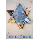 Original Vintage Israeli  Poster for 1998 Independence of Israel 50th Anniversary