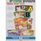 Original Vintage Israeli Poster about Nutrition and Vitamins .