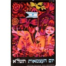 Original Vintage Israeli  Poster for 1971 Independence of Israel