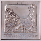 """Hatzot"" Memorial plaque. Silver plated. With the inscription in Hebrew,  1940, signed. Rare! 7x7 cm"