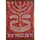 "Original Vintage Poster ""25 Years for Israel Independence"" By Asaf Berg"