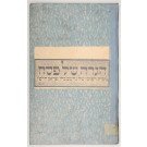 Passover Haggadah Facsimile Gershom Cohen Prague Print House 1526